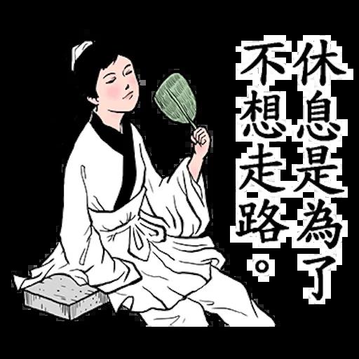 人在江湖 - Sticker 16