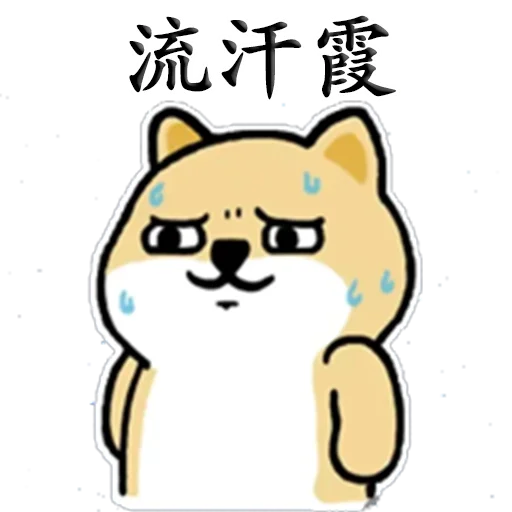 Shiba - Sticker 10