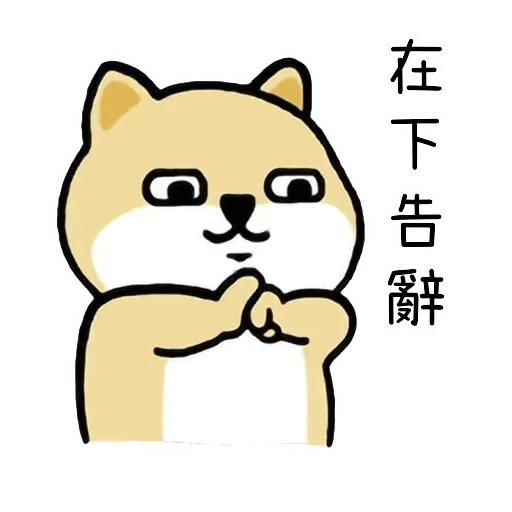 Shiba - Sticker 20