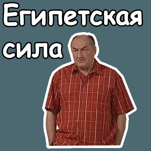 Воронины - Tray Sticker