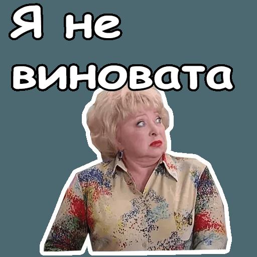 Воронины - Sticker 17