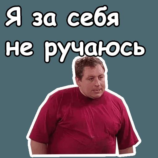 Воронины - Sticker 11
