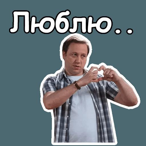Воронины - Sticker 10
