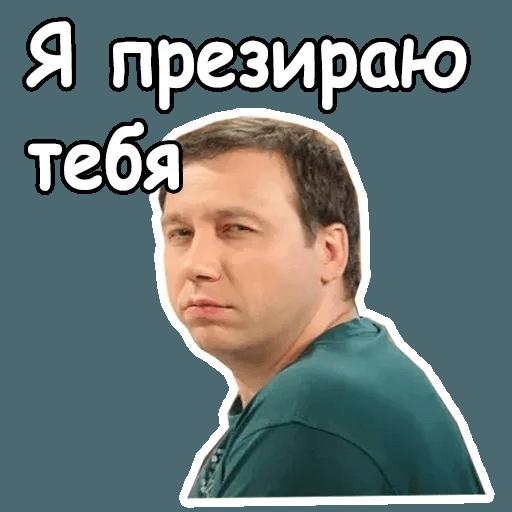 Воронины - Sticker 26