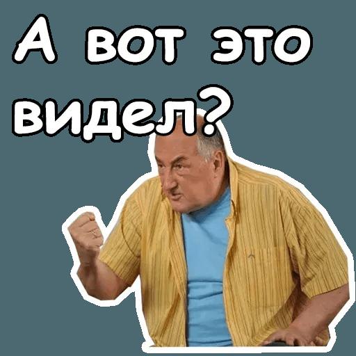 Воронины - Sticker 18
