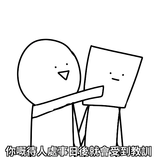 好撚可愛 - Sticker 14