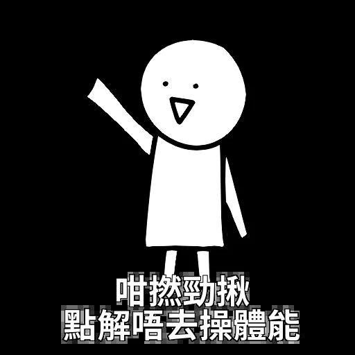 好撚可愛 - Sticker 2