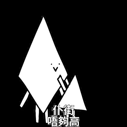 好撚可愛 - Sticker 22