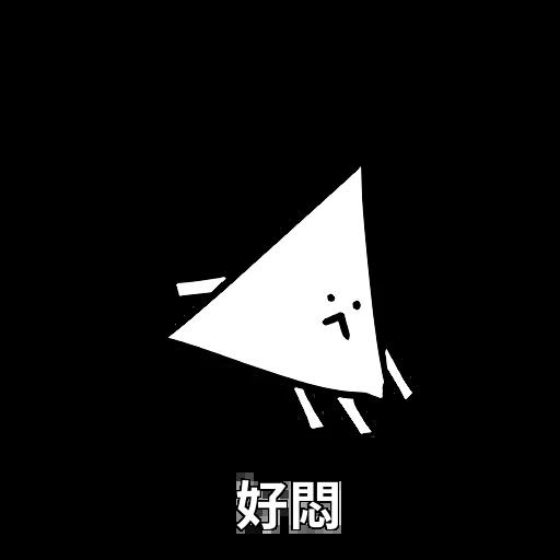 好撚可愛 - Sticker 6