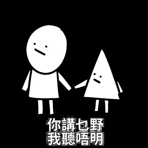 好撚可愛 - Sticker 4