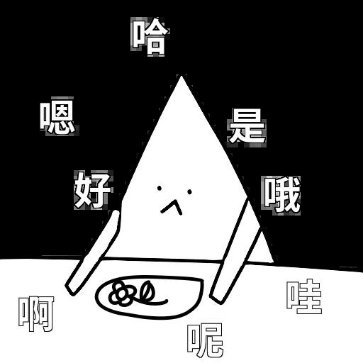 好撚可愛 - Sticker 17