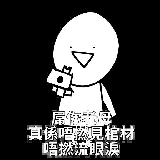 好撚可愛 - Sticker 10