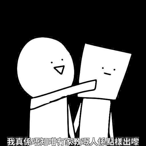 好撚可愛 - Sticker 15