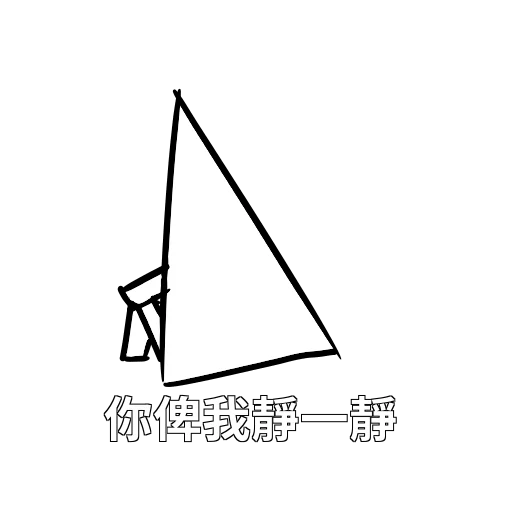 好撚可愛 - Sticker 7