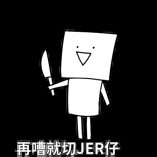 好撚可愛 - Sticker 11