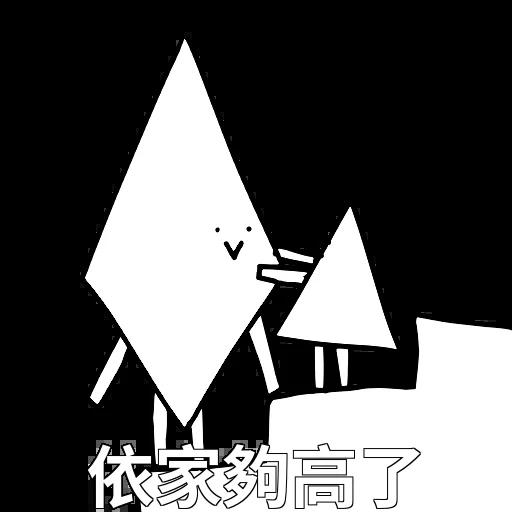 好撚可愛 - Sticker 23