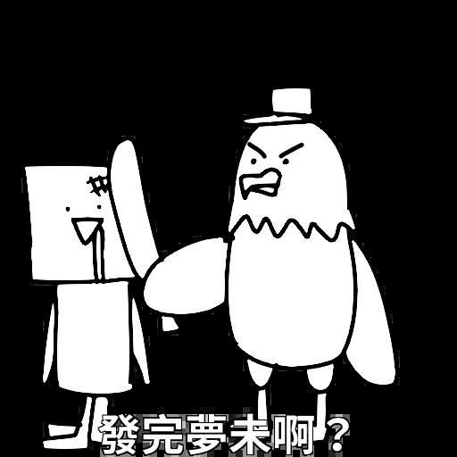 好撚可愛 - Sticker 29