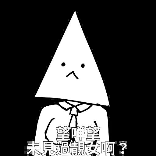 好撚可愛 - Sticker 20