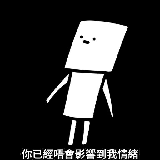 好撚可愛 - Sticker 25