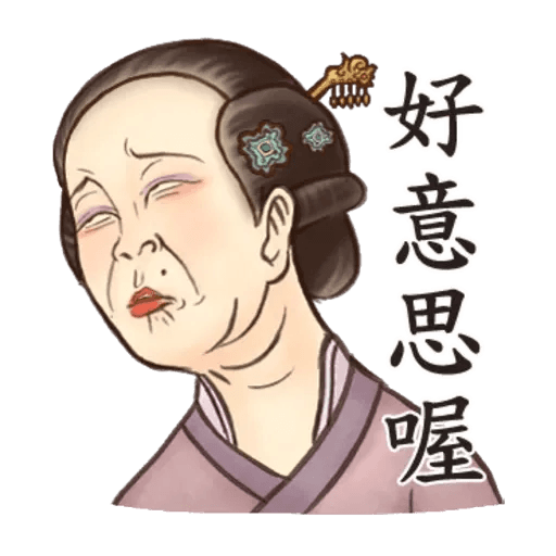 Old people in modern world - Sticker 25