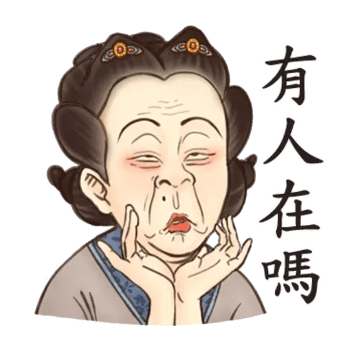 Old people in modern world - Sticker 20