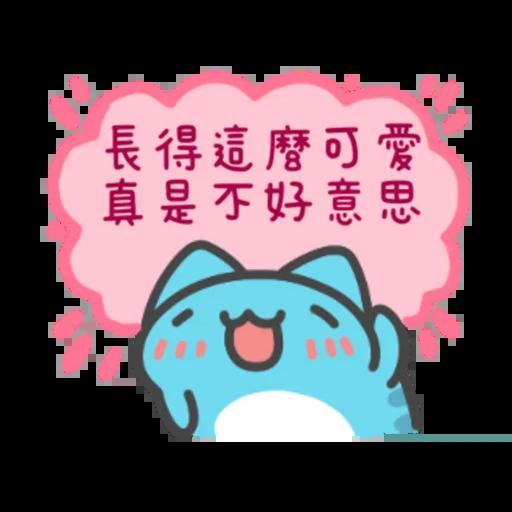 貓貓蟲咖波-可愛訊息貼圖 - Sticker 1