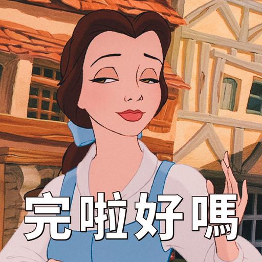 BITCHY貝兒 - Sticker 3