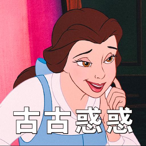 BITCHY貝兒 - Sticker 7