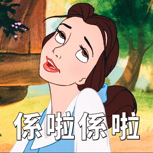 BITCHY貝兒 - Sticker 17
