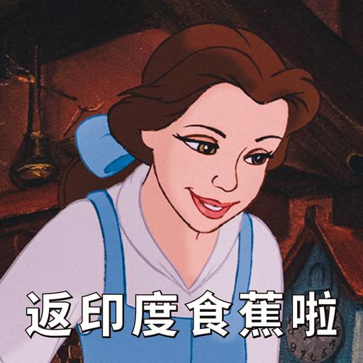 BITCHY貝兒 - Sticker 16