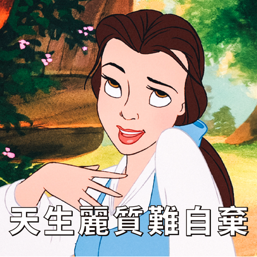BITCHY貝兒 - Sticker 13