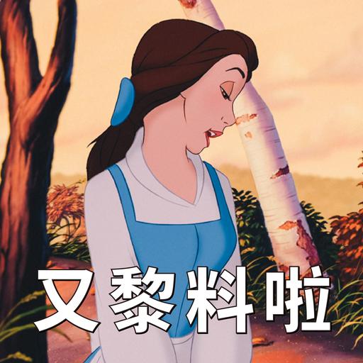 BITCHY貝兒 - Sticker 12