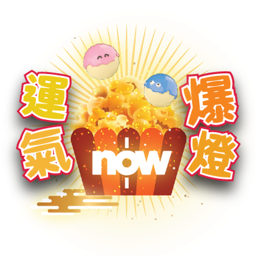 Now Baogu Movies - Sticker 2