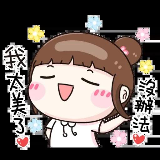 逗趣女孩1 - Tray Sticker