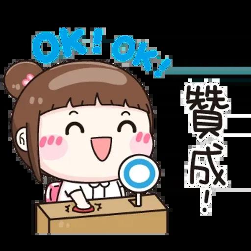 逗趣女孩1 - Sticker 13