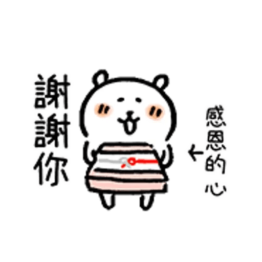 白熊 - Sticker 2