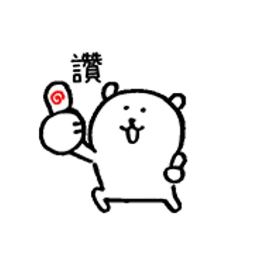 白熊 - Sticker 13