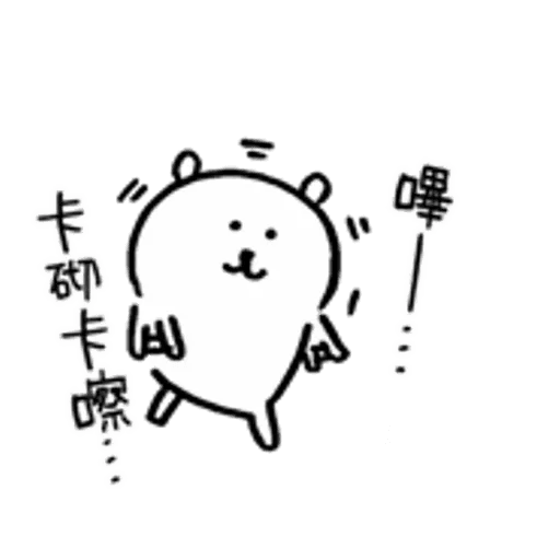 白熊 - Sticker 25