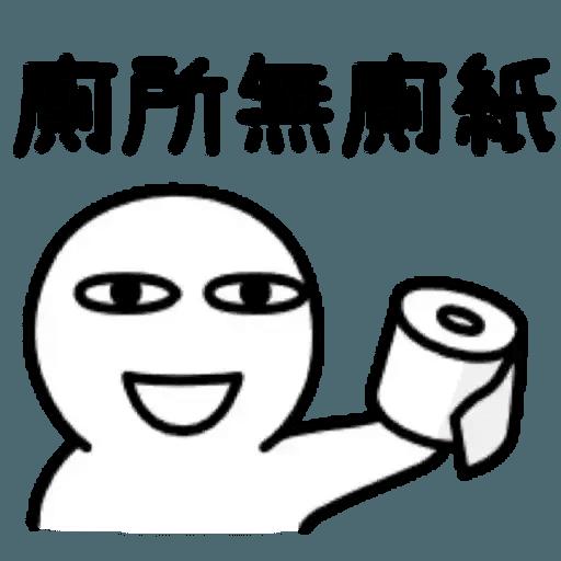 香港人反抗 - Sticker 8