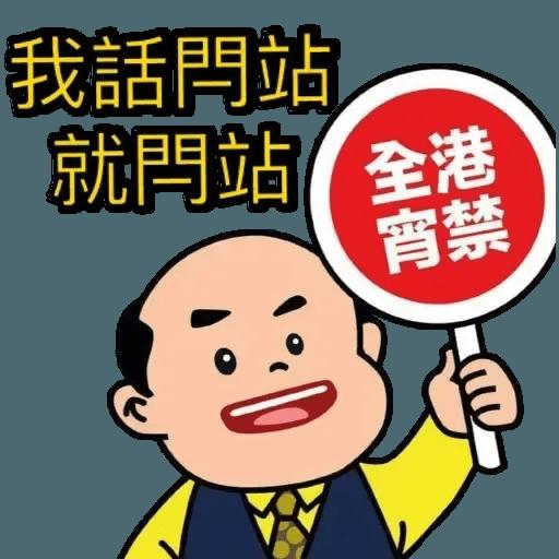 香港人反抗 - Sticker 16