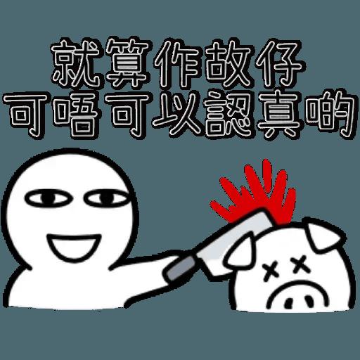香港人反抗 - Sticker 25