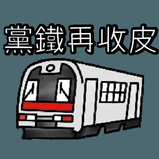香港人反抗 - Sticker 15