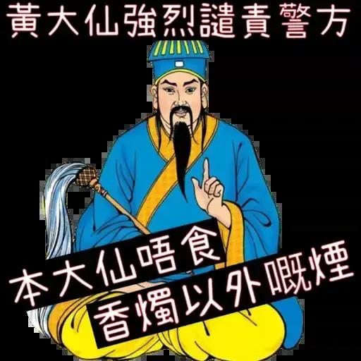 香港人反抗 - Sticker 18