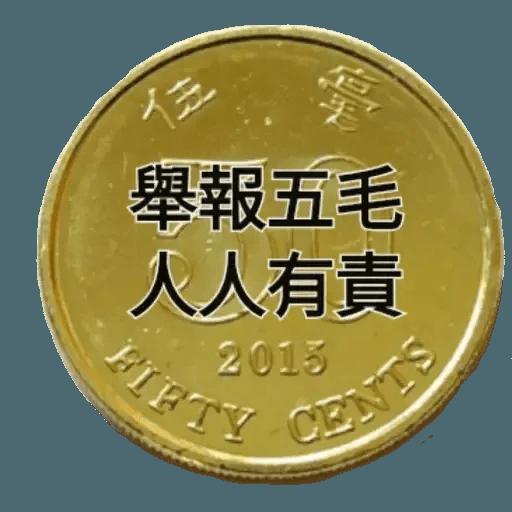 香港人反抗 - Sticker 14