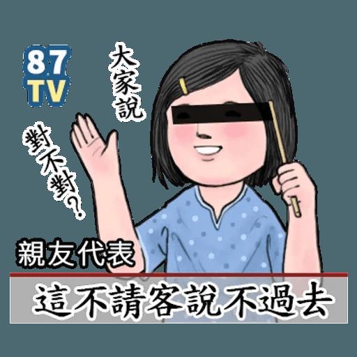 生活週記 - 4 - Sticker 17