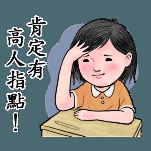 生活週記 - 4 - Sticker 2