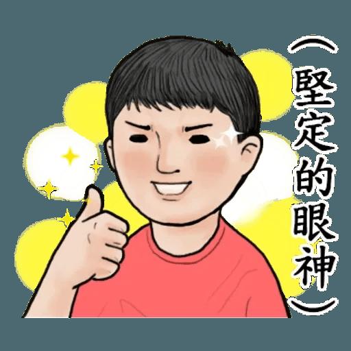 生活週記 - 4 - Sticker 14