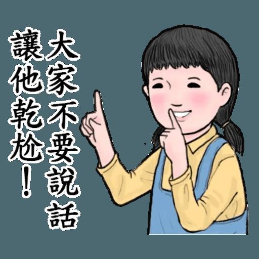 生活週記 - 4 - Sticker 12