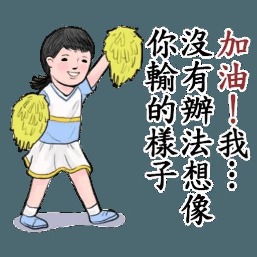 生活週記 - 4 - Sticker 16
