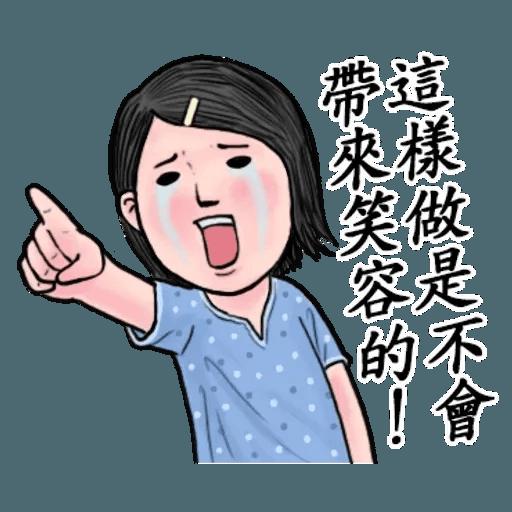 生活週記 - 4 - Sticker 18